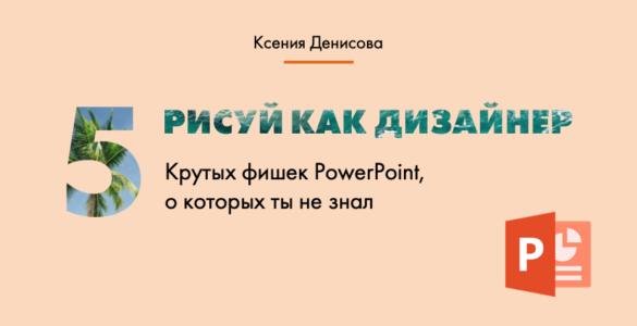 Эффекты PowerPoint