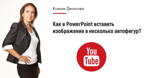Практика PowerPoint
